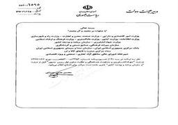مصوبه ارزی دولت اصلاح شد+سند