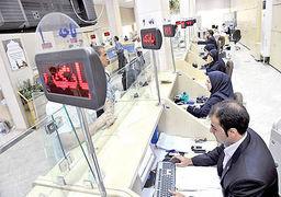 ساعت کاری بانکها در هفته آینده اعلام شد