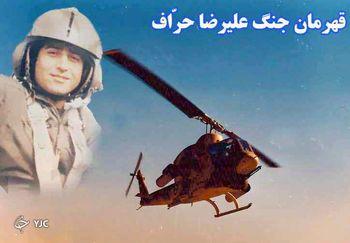 کدام خلبان ارتش با بالگرد از ارتش بعثی اسیر گرفت؟ + تصاویر