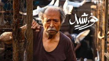 فیلم ایرانی که به اسکار۲۰۲۱ میرود