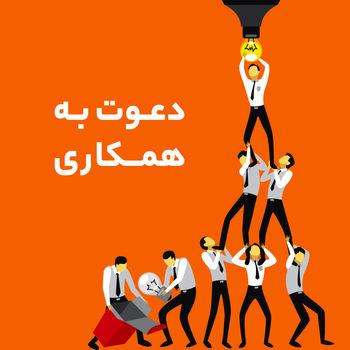 استخدام کارشناس فروش و صندوقدار