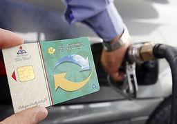 کارتهای سوخت پمپ بنزینها تا چه زمانی فعال است؟