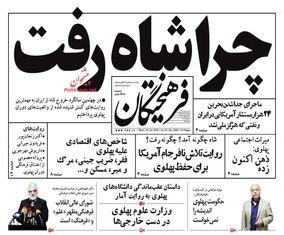 صفحه اول روزنامه های26دی 1397