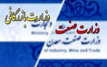 واکنش تولیدکنندگان به احتمال تشکیل وزارت بازرگانی