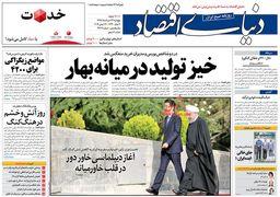 صفحه اول روزنامههای 23 خرداد 1398