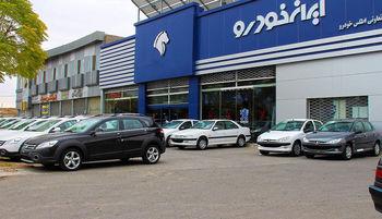 آغاز مرحله هفتم فروش فوق العاده ایران خودرو با ۵ محصول از سه شنبه