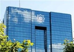 مدل ژاپنی نظارت بر بانک مرکزی