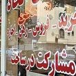 چشم انداز بازار مسکن در شب عید