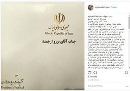 هنرپیشه معروف افطاری روحانی را تحریم کرد+عکس