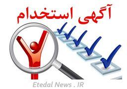 استخدام کارمند اداری خانم جهت یک شرکت معتبر در تهران
