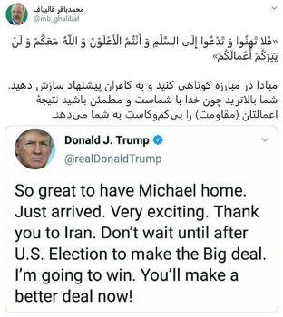 پاسخ قالیباف به توئیت ترامپ در مورد مذاکره