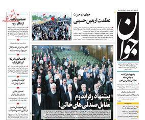 صفحه اول روزنامههای25 مهر 1398