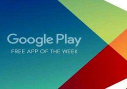حذف اپلیکیشن رایگان هفته از گوگل پلی