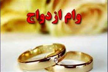 فرصت یک ماهه بانک ها برای پرداخت وام ازدواج