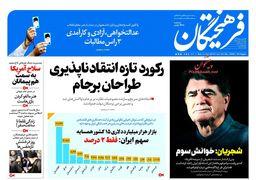 صفحه اول روزنامههای 12 خرداد 1397