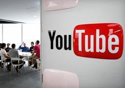 سایت یوتیوب متخلفان را بشدت مجازات می کند