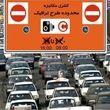 اعلام زمان اجرای طرح ترافیک پایتخت