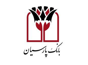 بسته اعتباری «آمادگار» خدمتی جدید از بانک پارسیان