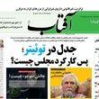 صفحه اول روزنامههای 27 مهر 1399