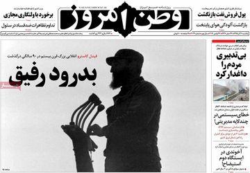 صفحه اول روزنامه های 7 آذر