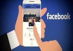 حذف پیام به فیسبوک مسنجر هم رسید