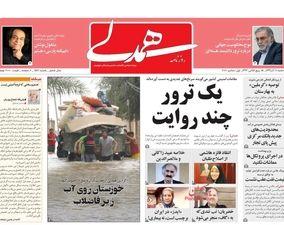صفحه اول روزنامههای 11 آذر 1399