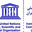 پاسخ مثبت یونسکو به درخواست ایران