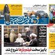 صفحه اول روزنامههای18 مهر 1398