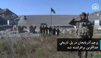 چرا پرچم آذربایجان روی پل «خدا آفرین» بالا رفت؟