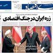 صفحه اول روزنامههای 12 آبان 1397