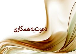 استخدام 3 ردیف شغلی در شرکت کیان اکسیر ماهان در تهران