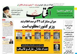 صفحه اول روزنامههای 5 اسفند 1398