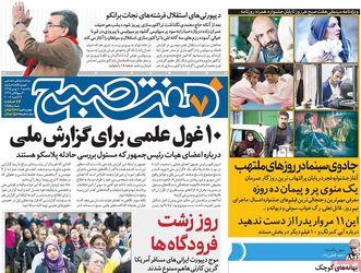صفحه اول روزنامه های یکشنبه 10 بهمن