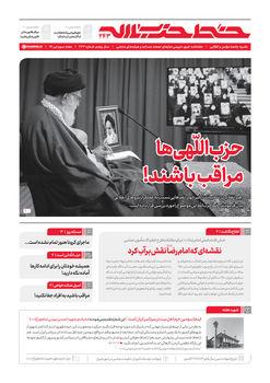 حزب اللهیها مراقب باشند!