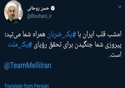 روحانی خطاب به تیم ملی: پیروزی شما جنگیدن برای تحقق رویای یک ملت است