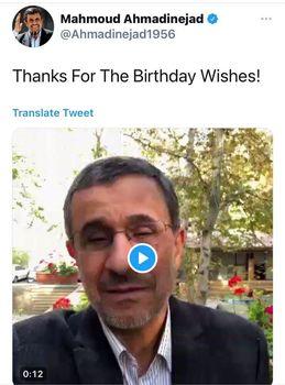 تشکر احمدی نژاد از مردم به زبان انگلیسی!+ عکس