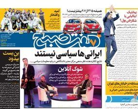 صفحه اول روزنامههای 24 آذر 1398