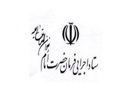 اقدامات ستاد اجرایی فرمان حضرت امام (ره) در سیل شمال و شمال شرق کشور تاکنون