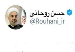 توییت جدید روحانی در خصوص «حرف مردم» + عکس