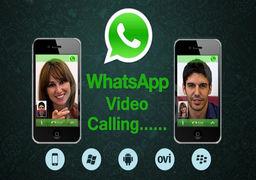 تماس ویدیویی «واتس اپ» آسانتر می شود