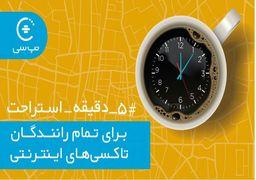 5 دقیقه استراحت برای رانندگان تاکسیهای اینترنتی