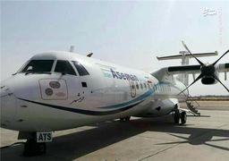 تمام هواپیماهای ATR شرکت آسمان زمینگیر شدند