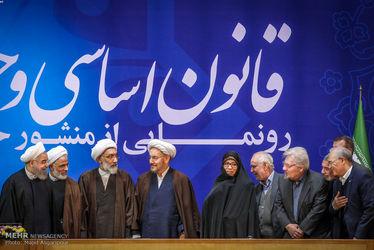 همایش قانون اساسی و حقوق ملت