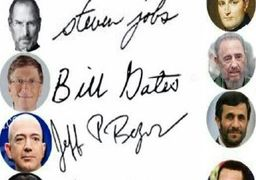 امضای 35 چهره مشهور جهان؛ از استیو جابز تا احمدی نژاد + عکس