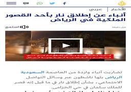 الجزیره خبر  تیراندازی در  کاخ سلمان را منتشر کرد