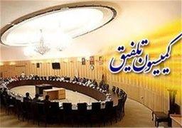 موافقت کمیته ویژه کمیسیون تلفیق با دو سقفه شدن بودجه سال ۹۹