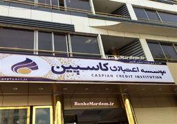 آخرین اقدامات بانک مرکزی برای سپرده گذاران کاسپین