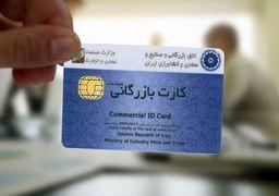 تمدید کارتهای بازرگانی تا پایان اردیبهشت به صورت خودکار