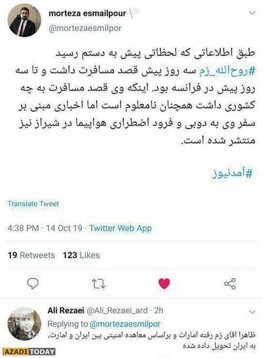 شباهتهای بازداشت روحالله زم و عبدالمالک ریگی / سرکرده آمدنیوز در شیراز بازداشت شد؟ + توئیت