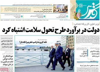 صفحه اول روزنامه های شنبه 18 دی